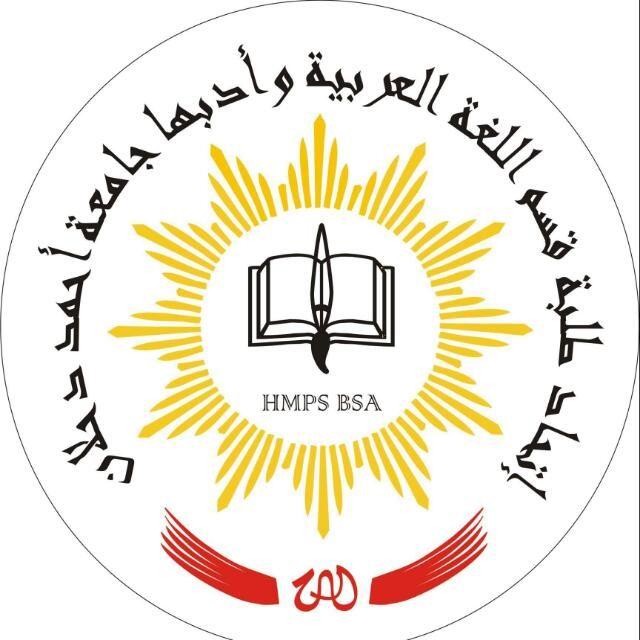 HIMPUNAN MAHASISWA PROGRAM STUDI BAHASA DAN SASTRA ARAB
